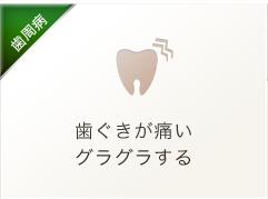 歯ぐきが痛いグラグラする