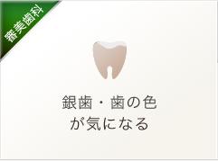銀歯・歯の色が気になる